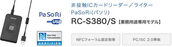 RC-S380/S